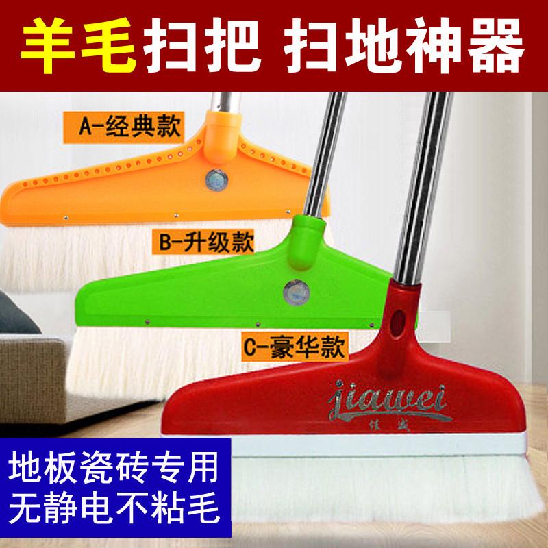 羊毛扫把家用木地板扫头发灰尘不粘毛发扫地笤帚软毛鬃毛单个扫帚