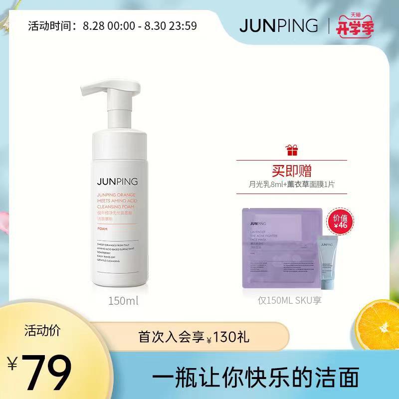 junping俊平大魔王氨基酸洗面奶女男士温和深层清洁泡沫洁面慕斯