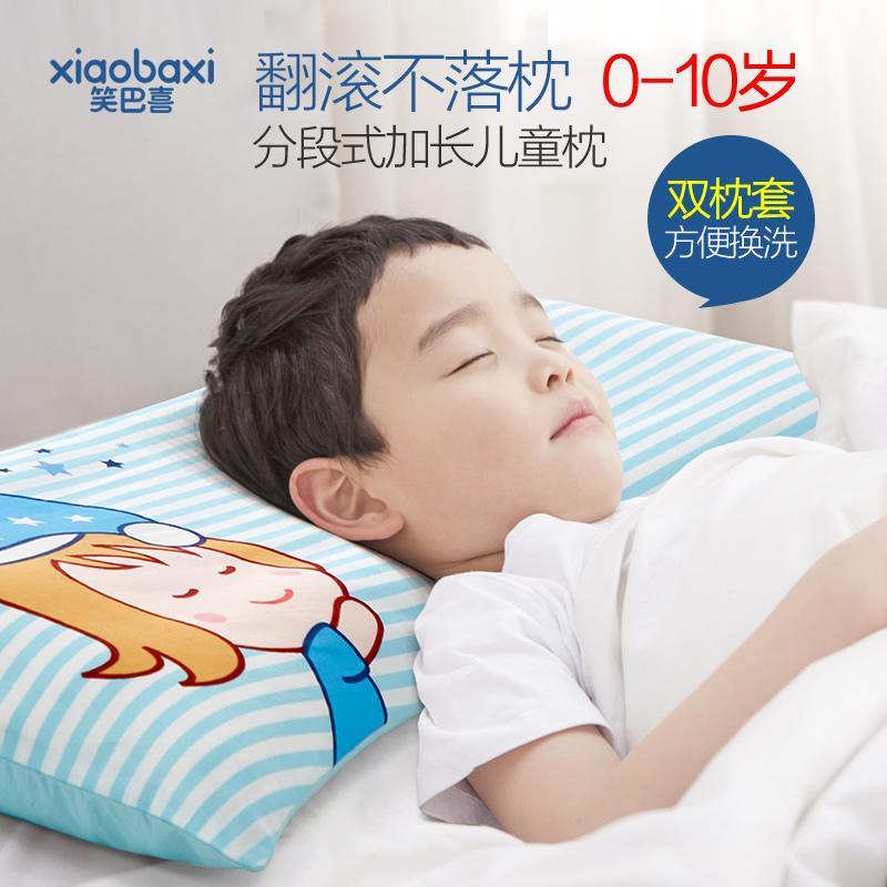 笑巴喜儿童枕头男女0-1-3-6岁幼儿园小学生婴儿宝宝透气四季通用