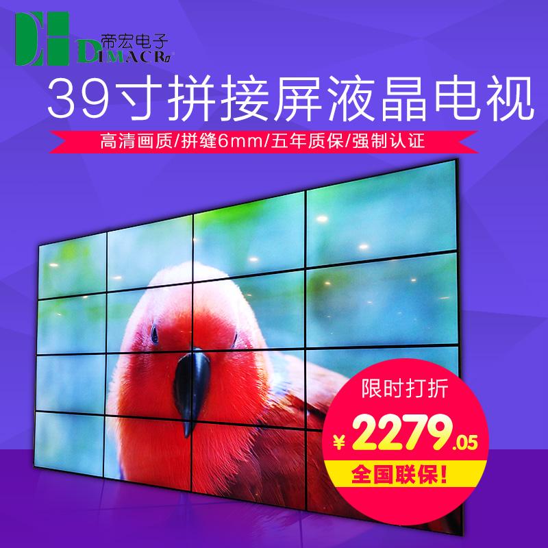 超窄邊監視器電視監控 lg 寸 55 50 46 42 39 三星液晶拼接屏 DIMACRO