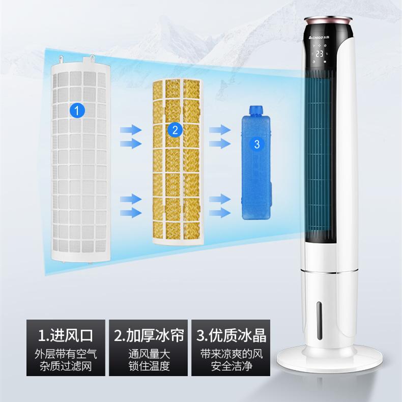 志高空调扇制冷风扇立式家用落地扇静音冷风机宿舍小型塔式水冷扇