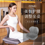 He Haoming sitting posture correction pad corrects pelvic beautiful hip office sedentary anti-hunchback waist care petal correction posture cushion