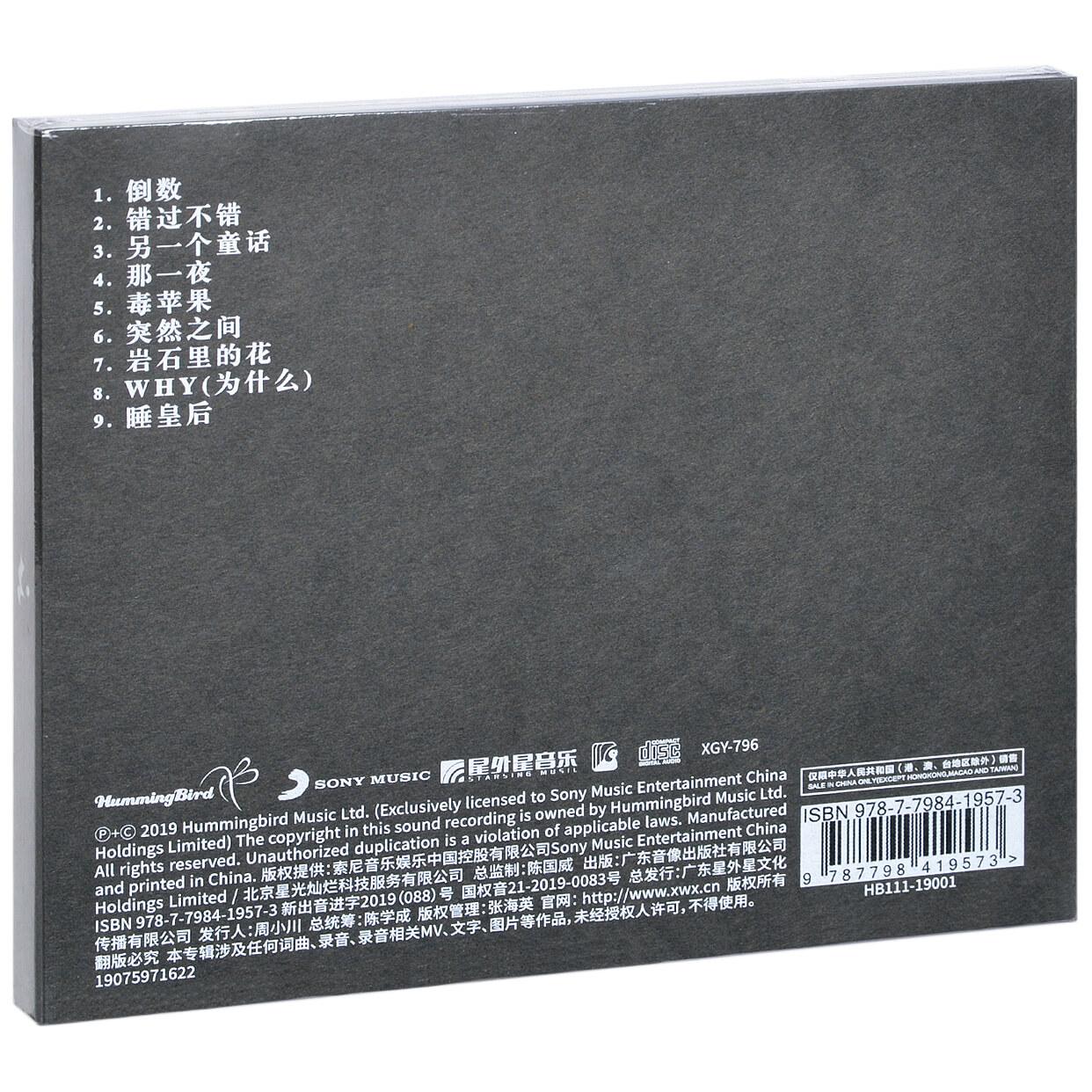 官方正版 邓紫棋 童话的休止符 2019新专辑 唱片CD+写真