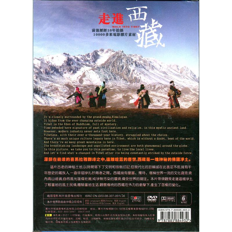 正版 走进西藏 DVD 国家地理纪录片 西藏旅
