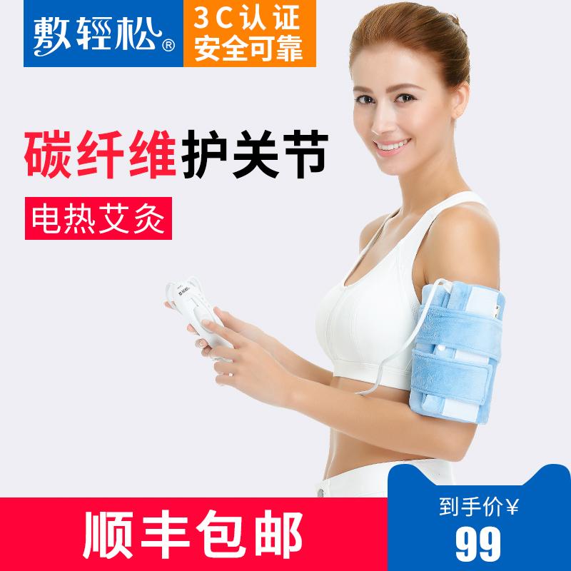 奈米碳纖維發熱 艾灸包電加熱護肘 四肢關節保暖 運動扭傷熱敷