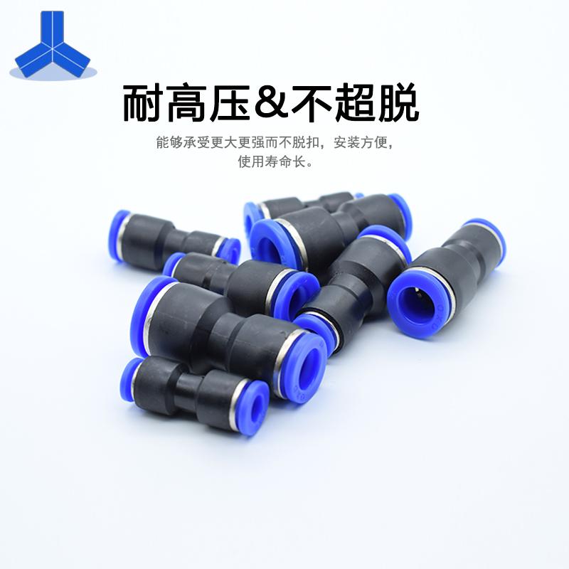 直通变径塑料转接头气管快插PG6-4/8-6/10-8/12-10/8-4/10-6/12-8