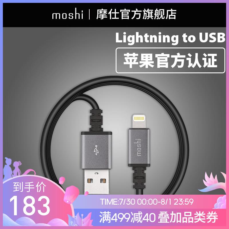 Moshi摩仕蘋果資料線加長3米iphone快充MFI認證蘋果線3M充電線