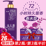 Women's Fragrance Shampoo Set Softens, Improves Frizz, Lasting Fragrance, Anti-dandruff, Itching, Oil Control Shampoo