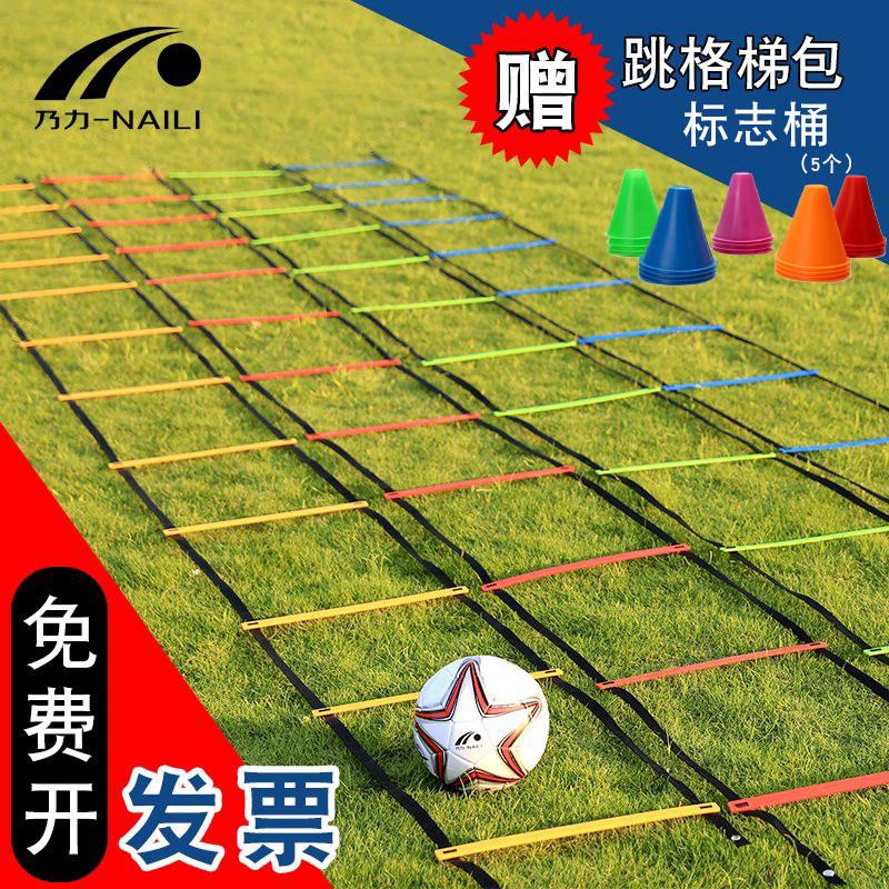乃力 足球训练软梯 跳格梯敏捷梯训练绳梯 训练梯 步伐训练梯
