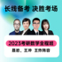 New Oriental 2023 Postgraduate Entrance Exam Online Course English Political Mathematics One Two Three Online Course Full Set of Video Courseware Xu Tao