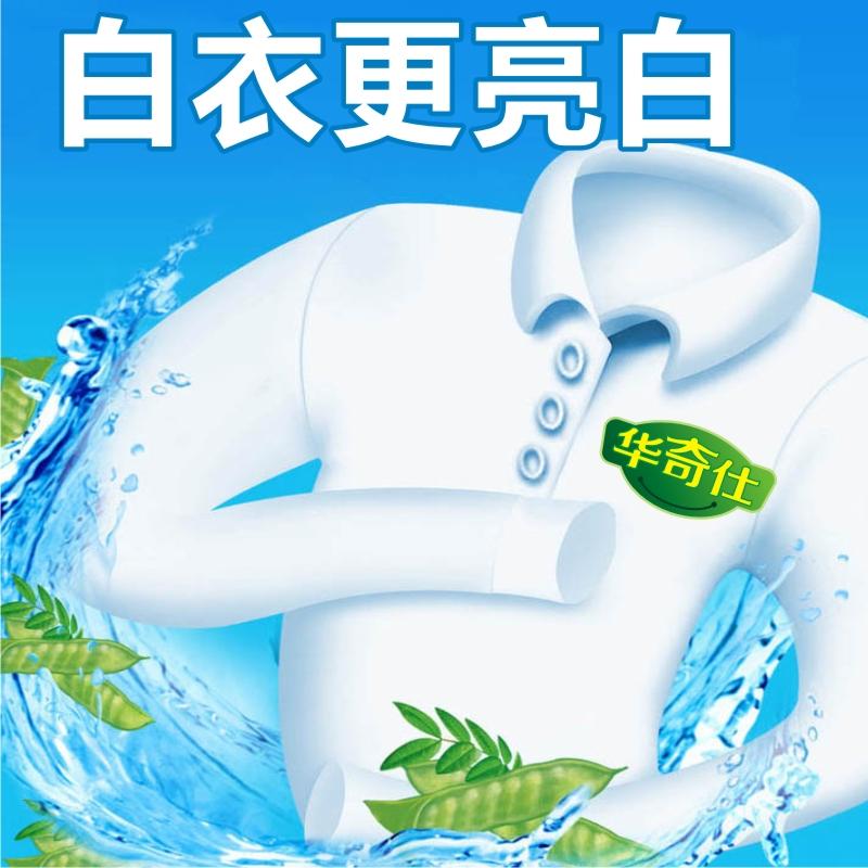 家用衣服漂白剂白色衣物还原剂去染色漂白粉水增白去黄去色剂去污