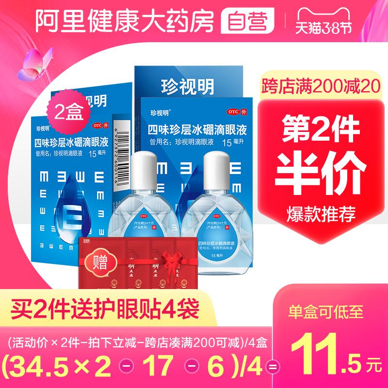 每件2瓶]珍视明眼药水缓解疲劳干涩滴眼液人工泪液防近视力洗护眼