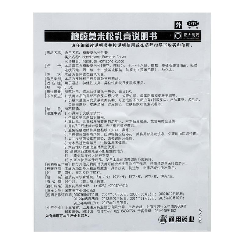 摩弥齐糠酸莫米松乳膏15g/盒湿疹皮肤瘙痒症局限性神经性皮炎凝胶优惠券