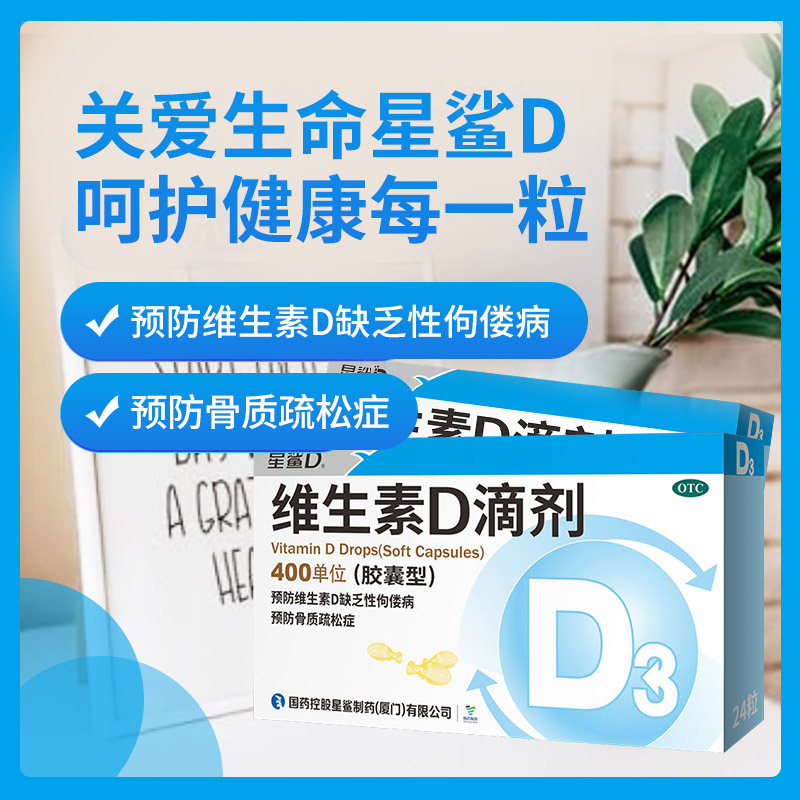 星鲨维生素D滴剂(胶囊型)24粒佝偻病