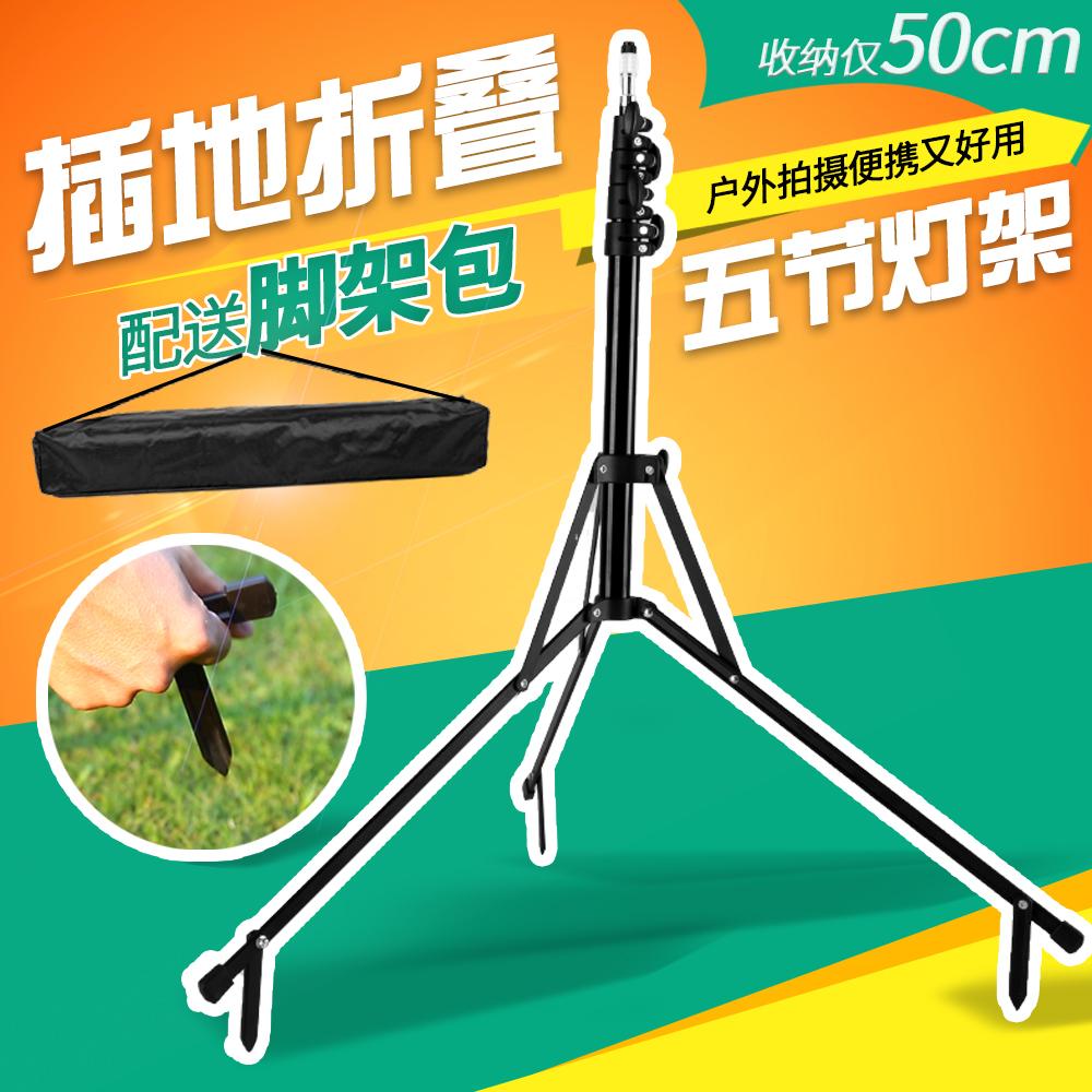 攝影燈便攜摺疊燈架伸縮三腳架外接閃光燈戶外柔光箱外拍金屬支架
