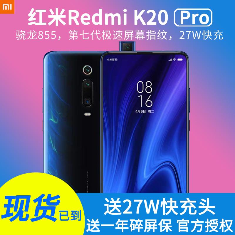 Xiaomi/小米 Redmi K20骁龙 855红米k20pro官方旗舰新手机9大魔王