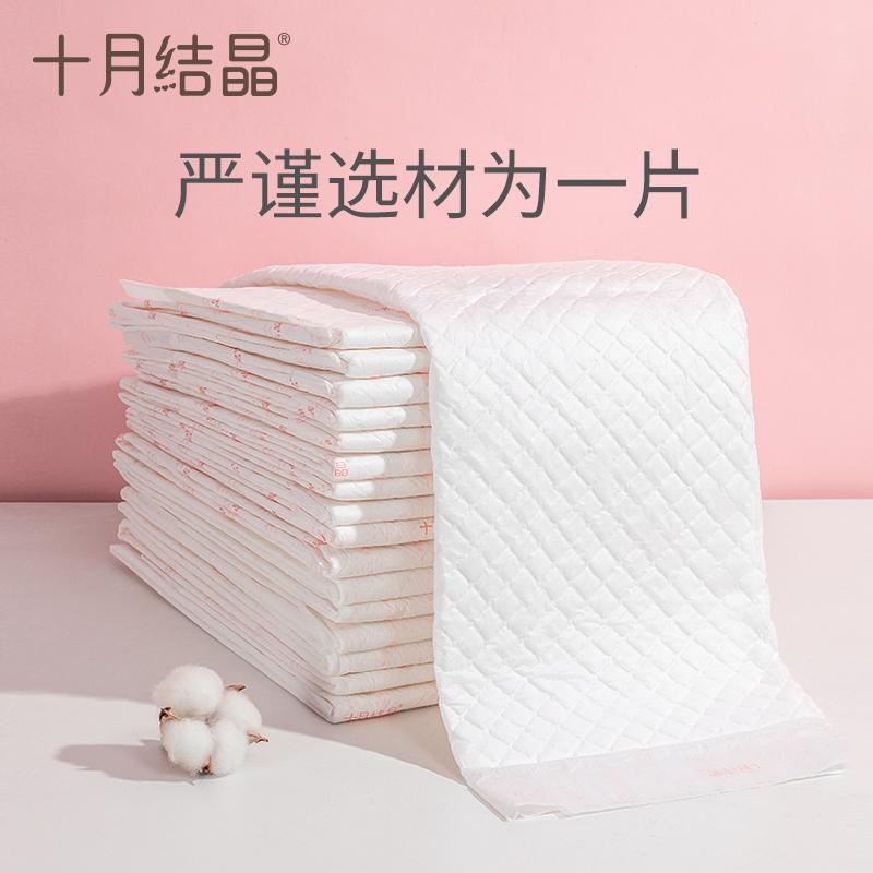 【十月结晶】产褥垫产妇护理垫月子用品