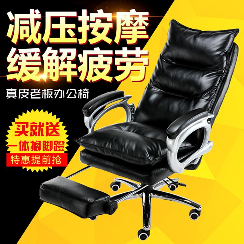 时尚电脑椅家用老板椅真皮可躺转椅弓形办公椅揉按大班椅特价椅子