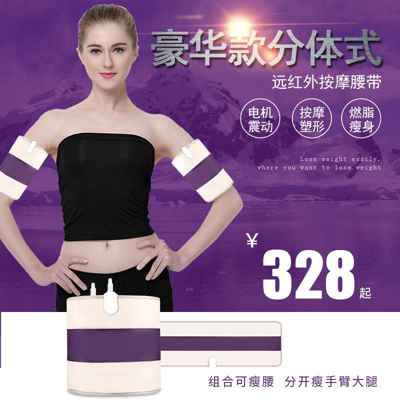 远红外线发热减肥燃脂瘦身热敷暖宫按摩护腰带加热震动收腹甩脂机