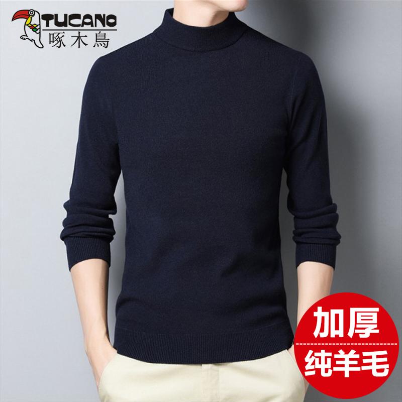 正品 秋季男士长袖羊毛衫男修身半高领韩版线衫男装打底毛衣男  2020