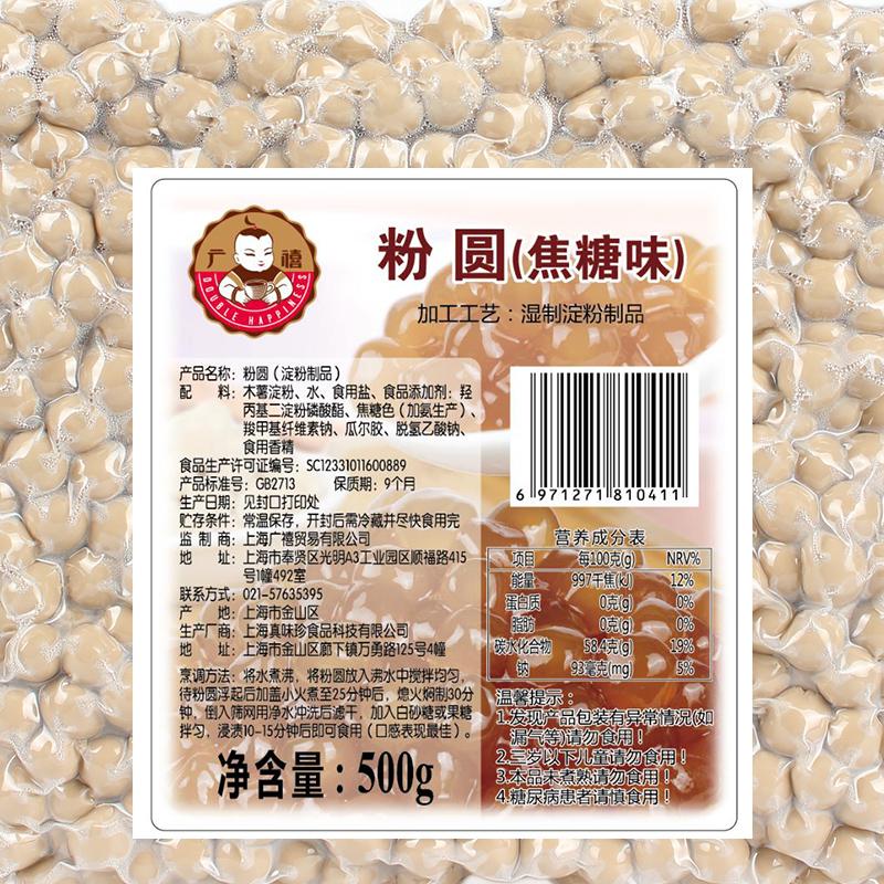 广禧焦糖味珍珠粉圆黑糖珍珠豆500g黄金琥珀波霸珍珠奶茶原料专用