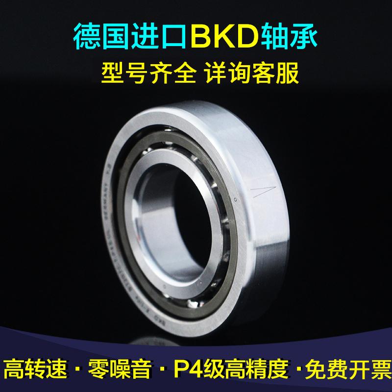 德国BKD进口轴承角接触球轴机床主轴7204C/7205C/7206C/7207C/AC