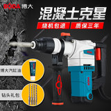 Bo big electric hammer electric hammer high-power impact drill concrete dual-use multi-functional electric electric shovel industrial-grade power tools