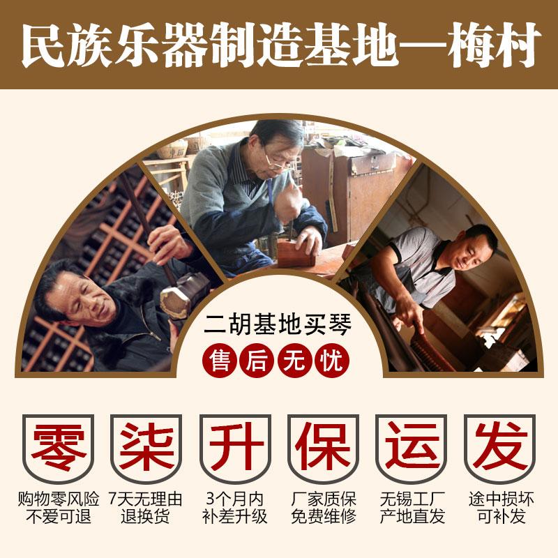 乐飞扬小叶红檀二胡学习初学入门通用考级演奏型民族乐器厂家直销