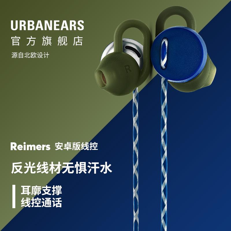 urbanears REIMERS安卓版入耳式運動時尚耳塞耳機帶麥