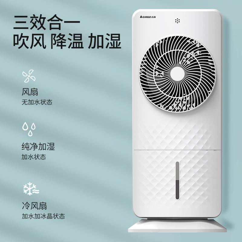 志高空调扇制冷器冷风机家用宿舍无叶风扇加湿小型移动水冷空调高清大图