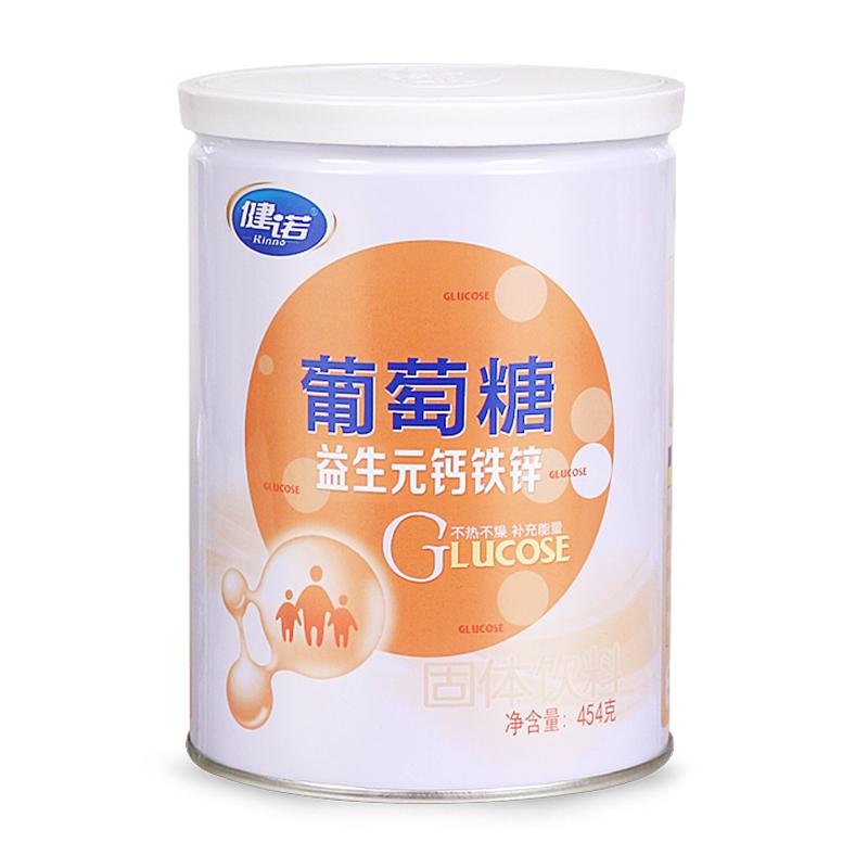 健诺葡萄糖粉幼儿成人健身运动补充能量儿童钙铁锌葡萄糖罐装454g