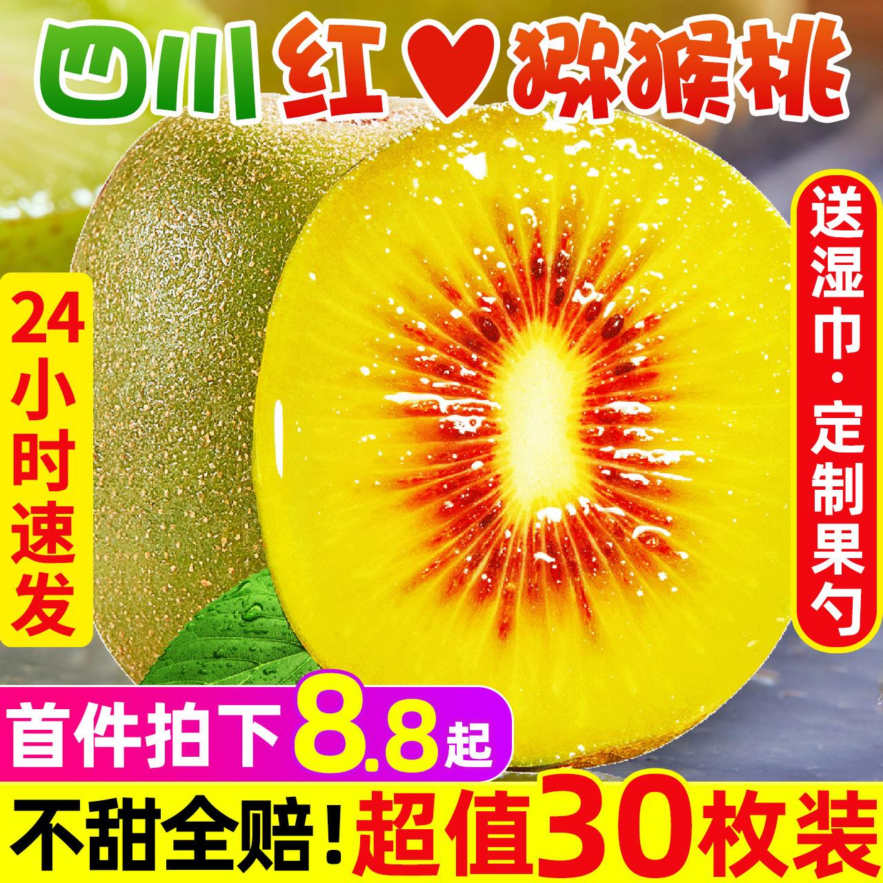四川红心猕猴桃新鲜孕妇水果当季奇异果大果正宗弥猴桃整箱包邮10