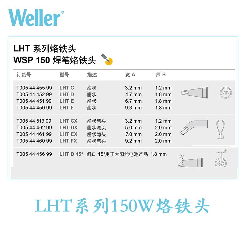 德国weller威乐LHT系列烙铁头WSD151 WSP150焊笔手柄烙铁头