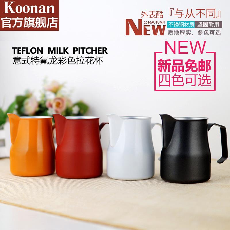 koonan拉花缸 意式尖嘴不鏽鋼花式咖啡拉花杯 彩色壓紋奶泡杯器具