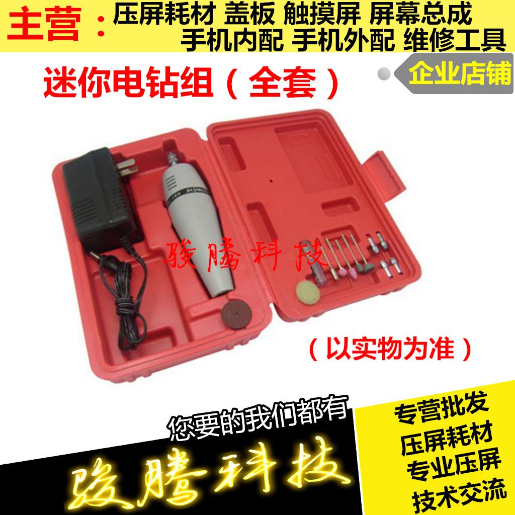 [淘寶網] 迷你電磨機 超級迷你小電鑽 手機屏幕切割機 拋光打磨芯片 打磨機