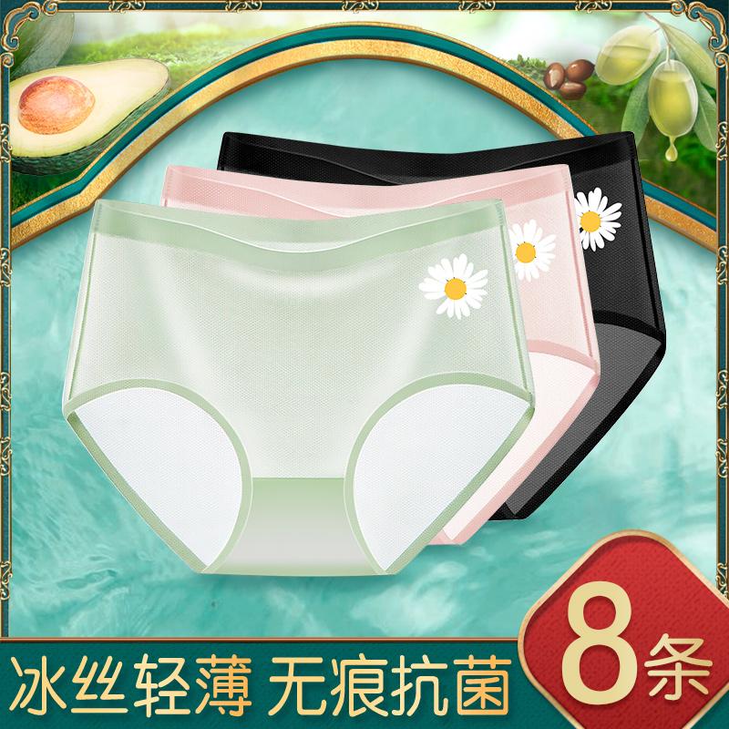 内裤女无痕冰丝款纯棉裆石墨烯抗菌夏季超薄款透气蕾丝中腰三角裤
