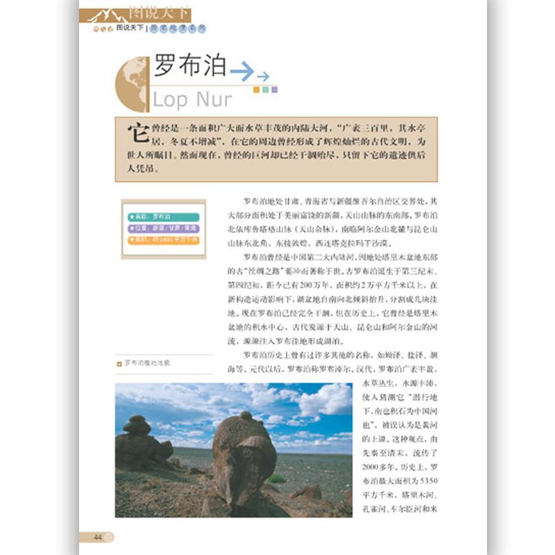 中國最美麗自然人文景觀 彩圖暢銷版旅游書籍自助游攻略旅行指南 個地方 100 中國最美 圖說天下國家地理 正版保障 本 4 元 49