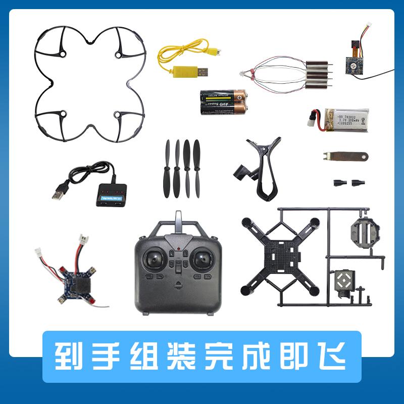 迷你DIY组装全套配件 无人机教学生航模课堂拼装遥控拍四轴飞行器