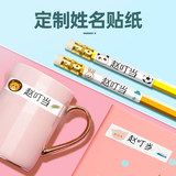 Kindergarten waterproof name stickers custom name stickers baby mask water cup stickers seals free sewing children's labels