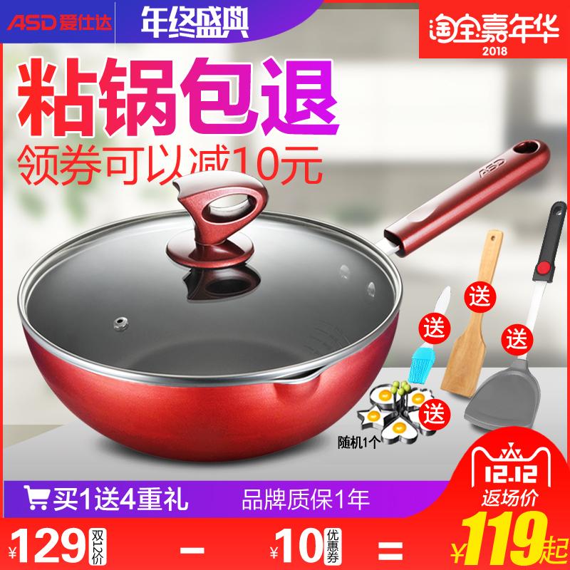 愛仕達炒鍋不粘鍋無油煙燃氣炒鍋 電磁爐家用平底炒菜鍋 不沾鍋具