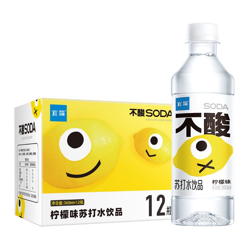 宜简无汽柠檬味苏打水12瓶