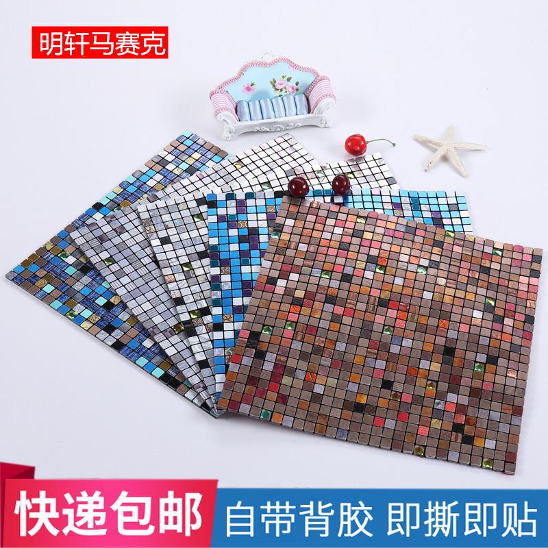 欧式自粘玻璃金属马赛克墙贴纸瓷砖室内客厅电视背景墙家装KTV