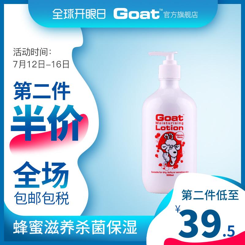 Goat 山羊奶麥盧卡蜂蜜保溼乳液補水滋潤身體乳500ml敏感肌可用