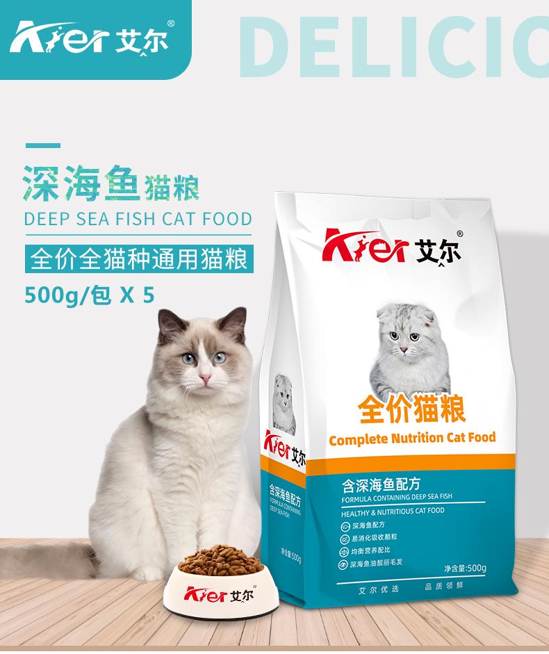 艾尔全价猫粮成猫幼猫明目美毛营养增肥家猫通用型深海鱼味500g优惠券