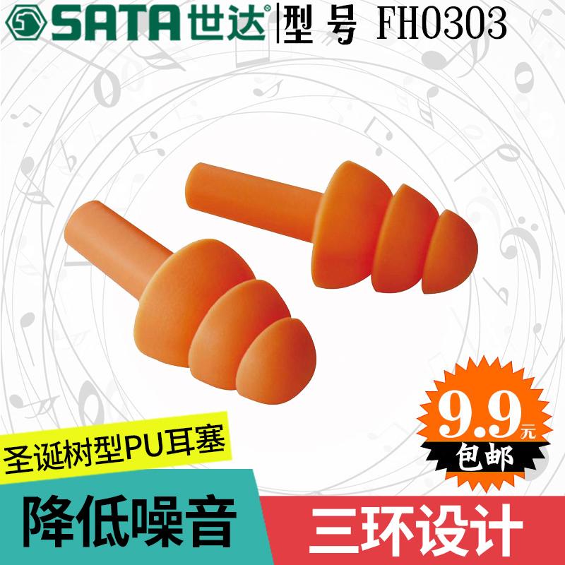 世达圣诞树型硅胶耳塞FH0303/0304降噪隔音睡觉防呼噜工作静音