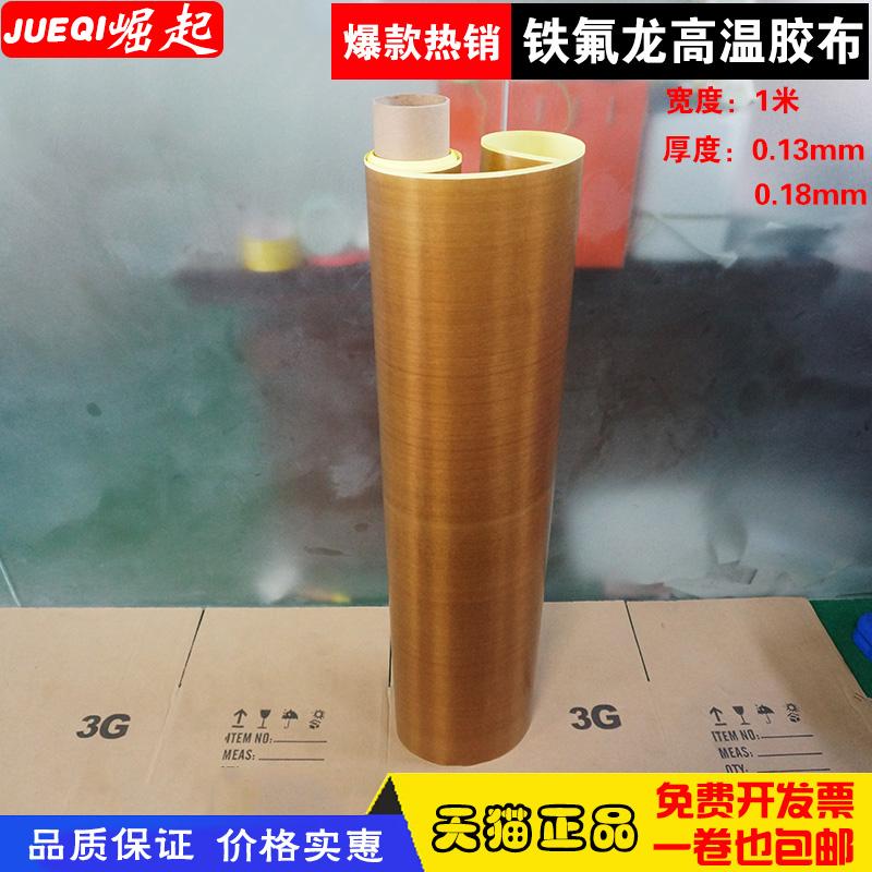 特氟龙胶带绝缘耐高温胶布封口机真空机布铁氟龙高温胶带0.18mm厚