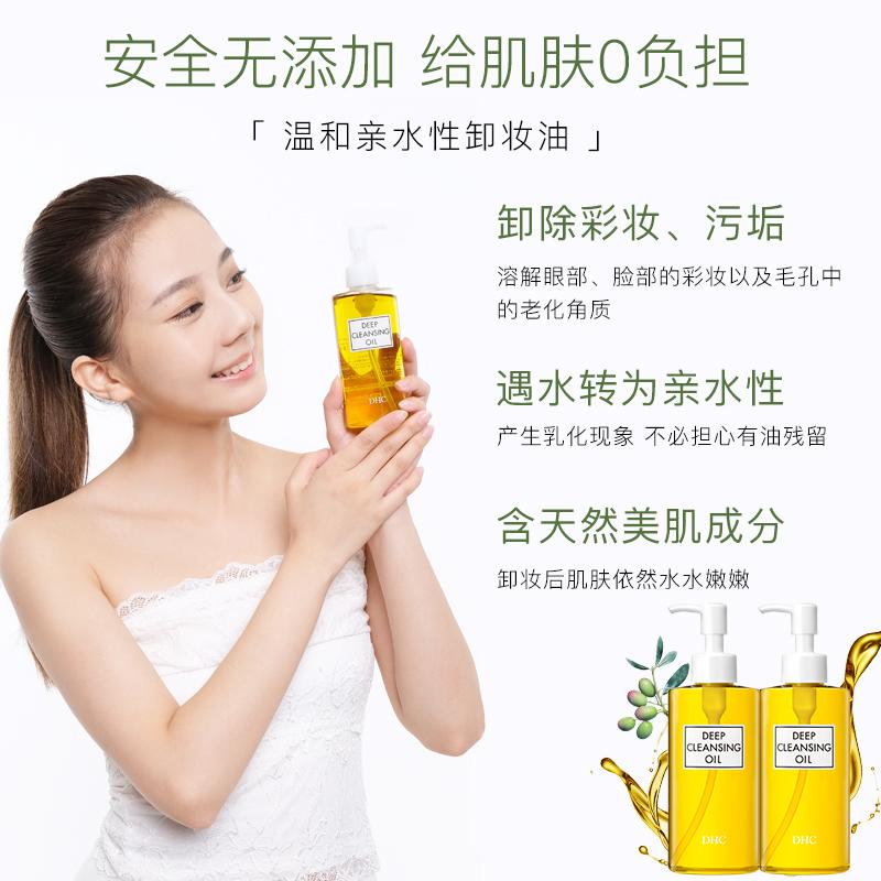 DHC【保税包邮】橄榄卸妆油200mlx2瓶深层清洁去黑头去角质温和【图4】