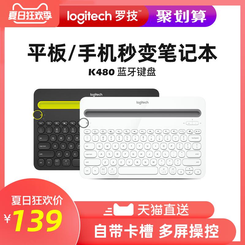 羅技k480無線藍芽鍵盤ipad手機平板電腦pro筆記本mac通用女生白色