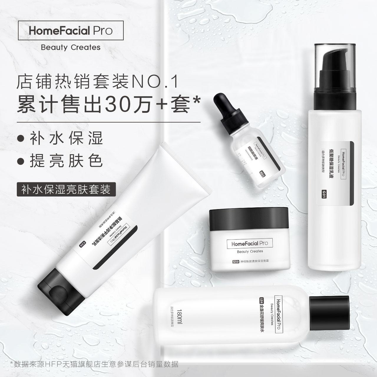 HFP补水保湿亮肤套装 爽肤水乳液控油烟酰胺护肤化妆品正品男女士