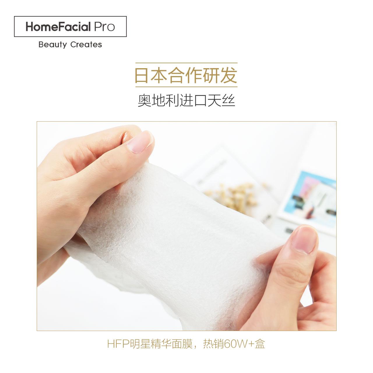 HFP玻尿酸密集补水面膜 修护敏感肌肤保湿滋润SPA面膜正品男女士